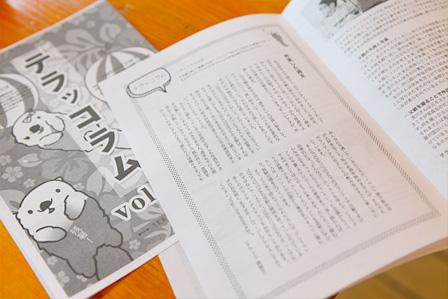 TERAKKOが中心になって発行しているフリーペーパー『テラッコラム』