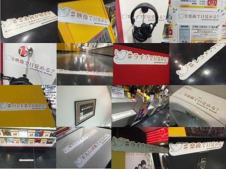 「Hashtag Awake」展開中、タワーレコード渋谷店の様子