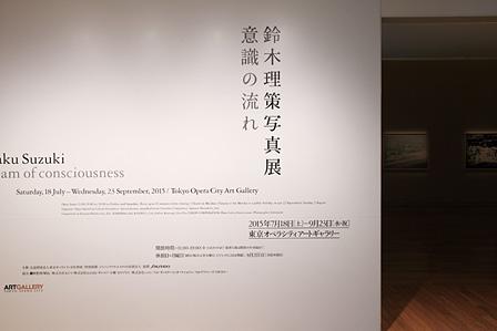 『鈴木理策写真展 意識の流れ』展示風景