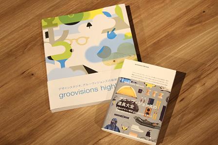 左から『groovisions highlight』(2015年、パルコ)、『groovisions 100 tools ~グルーヴィジョンズの道具大全~』(2015年、扶桑社)