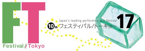 『フェスティバル/トーキョー17』ビジュアル / 『フェスティバル/トーキョー17』は9月30日(土)から11月12日(日)まで開催