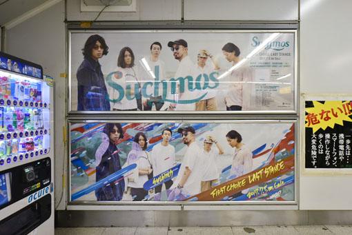 WHOLE9(渋谷駅)