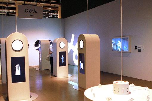 「じかん」のセクションの展示風景